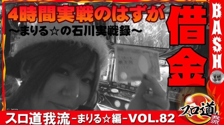 【予想外】スロ道我流 -まりる☆- vol.82《クァトロブーム金沢》[BASHtv][パチスロ][スロット]