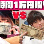 【幸運】男女で1万円をいくら増やせるか24時間生活で対決!手段はなんでもOK!【宝くじ、パチスロ、仮想通貨大当たり】