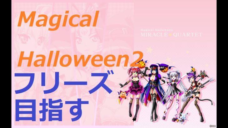 【パチスロ】マジカルハロウィン2でフリーズを目指す動画。1日目【実機】