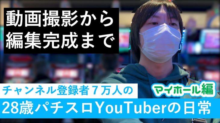 チャンネル登録者7万人の28歳パチスロYouTuberの動画制作ルーティーン【マイホール編】