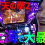 【蒼天の拳2】初打ちで!!上海をいわせます【sasukeのパチスロ卍奴#89】