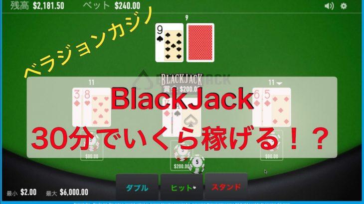 ブラックジャック30分でいくら稼げる!?オンラインカジノ【ベラジョンカジノ】