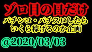 ゾロ目の日だけパチンコ・パチスロ企画 #3@2020/03/03