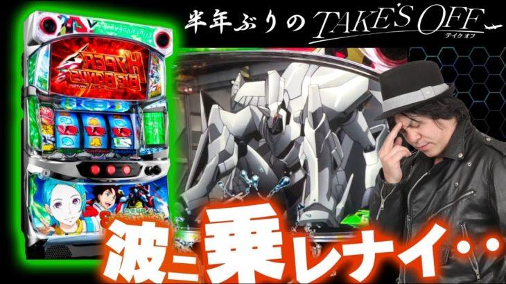 【エウレカセブン3】TAKES OFF#5《射駒タケシ》[必勝本WEB-TV][パチスロ][スロット]