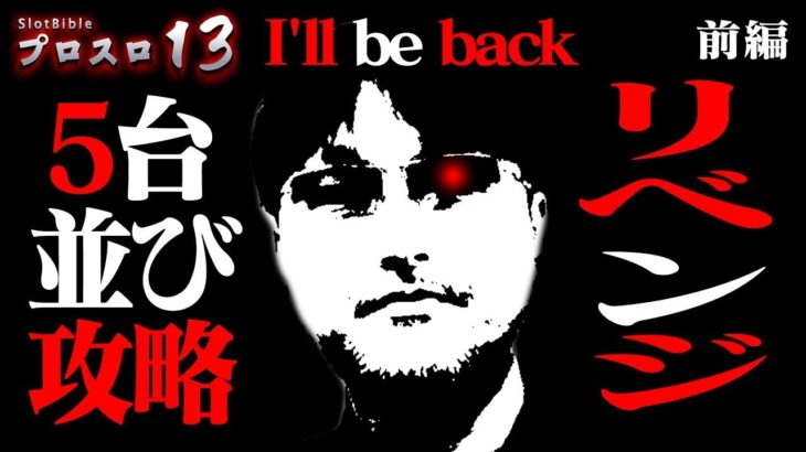 【プロスロ 第44弾 前編】ガリぞうが勝利目指してガチで立ち回る1日!