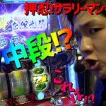 【サラリーマン番長】雫『7を狙えーっ!!』in仁王門【sasukeのパチスロ卍奴#87】