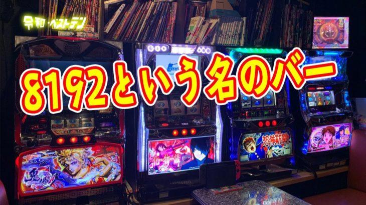 スロットバー8192 お酒を飲みながらパチスロが打てる店 スロ好きが集まるお店 大阪ミナミ