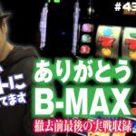 【コメント返し追加収録!!】『ありがとう、B-MAX完全版 ワサビが教えるパチスロの楽しみ方 #43+α』《ぴーすとらいく》【ビーマックス】