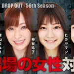 DROP OUT -56th Season- 第1話(1/4)【押忍!番長3】《青山りょう》《神谷玲子》《ヒラヤマン》《倖田柚希》[ジャンバリ.TV][パチスロ][スロット]