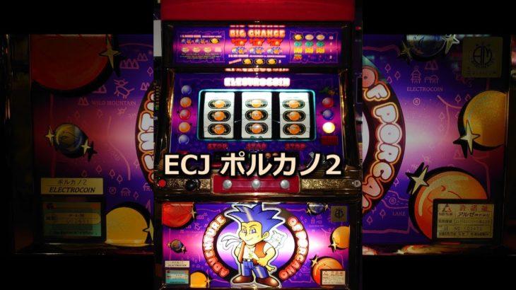 【レトロ パチスロ】 ECJ ポルカノ2 【鼻〇そ小僧登場!(笑)】