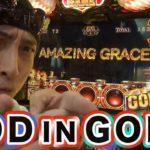 【GOD IN GOD】豪腕SEYYES#257【ミリオンゴッド-神々の凱旋-】【パチスロ】【スロット】