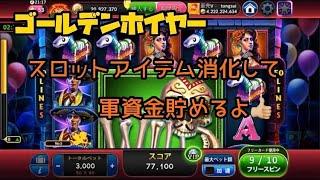 【カジノゲーム】(ゴールデンホイヤー) 溜め込んだアイテム使ってスロットで軍資金増やし😳 【スマホゲーム】【長者への道】 (Golden Ho Yeah)