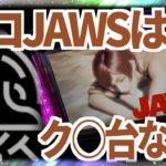 『パチスロ JAWS~it's a SHARK PANIC~』はク○台なのかい?【夜勤明け男 × 不人気スロ #04】