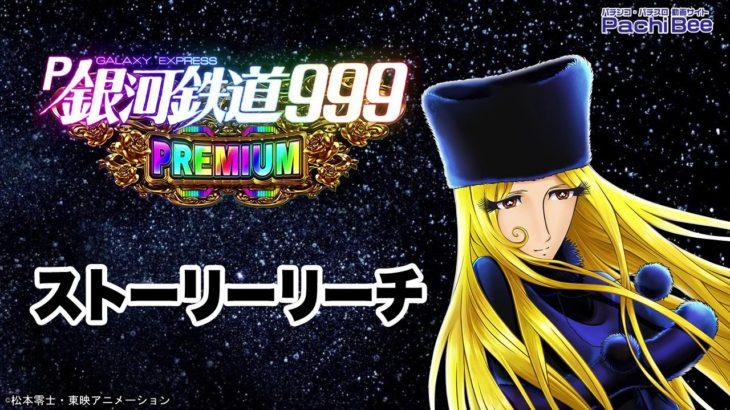 【P銀河鉄道999 PREMIUM】ストーリーリーチ【パチンコ】【パチスロ】【新台動画】
