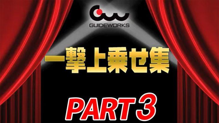 【パチスロ必勝ガイド】一撃上乗せ集PART3[パチスロ][スロット]