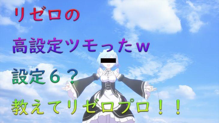【パチスロ】Re:ゼロから始める異世界生活!【実践動画】茶番あり【リゼロ】【高設定】