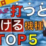 【パチスロ】〇〇の人は絶対打つな!打つと負ける機種TOP5