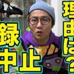収録中止のお知らせとメンバーシップについて【日直島田の優等生台TV】