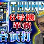 【新台】サンダーVライトニング/塾長が新台試打解説