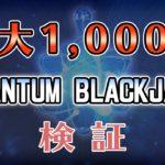 【ジパングカジノ研究所 Vol.83】最大1,000倍の可能性を秘めたクオンタムブラックジャックを検証