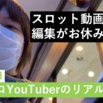 パチスロ動画撮影・編集をしない、パチスロYouTuberのリアルな休日【2020.2.29】