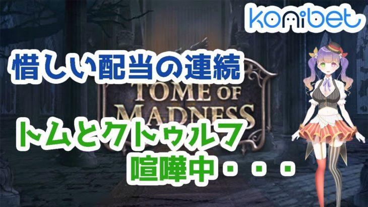 トムとクトゥルフ仲悪くない?【コニベット】【オンラインカジノ生放送】【kaekae Dream Girls rio】