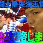 【聖闘士星矢】全集中・チェリーの呼吸・弐ノ型【sasukeのパチスロ卍奴#85】