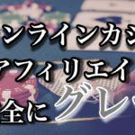 オンラインカジノのアフィリエイトの説明会が完全にグレーだった件。