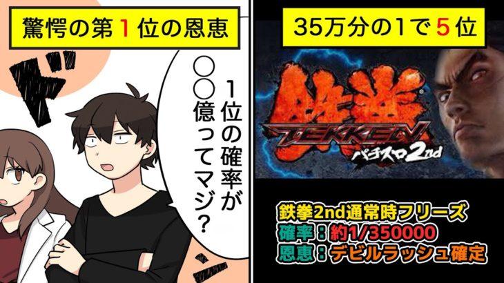 歴代パチスロフリーズ確率ランキング【マンガ】