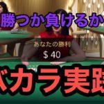 【オンラインカジノ 】バカラ実践!ベラジョンカジノ