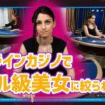 オンラインカジノやって、美人ディーラーにしぼられる!?