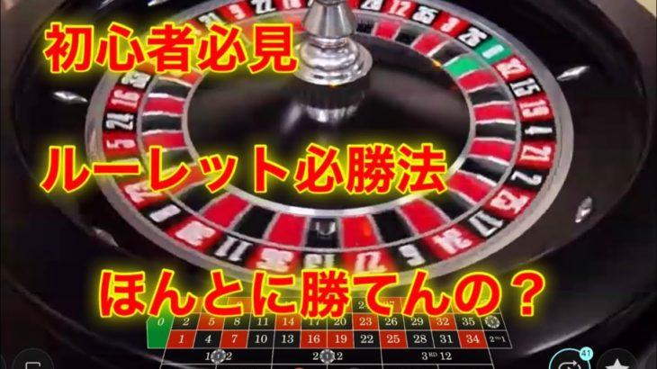 ルーレット必勝法実践してみた【ライブカジノ】