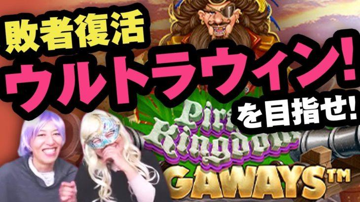 オンラインカジノプレイ動画:敗者復活ウルトラウィンを目指せ!