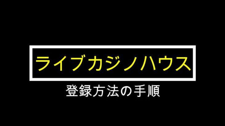 【初心者必見】ライブカジノハウス登録方法