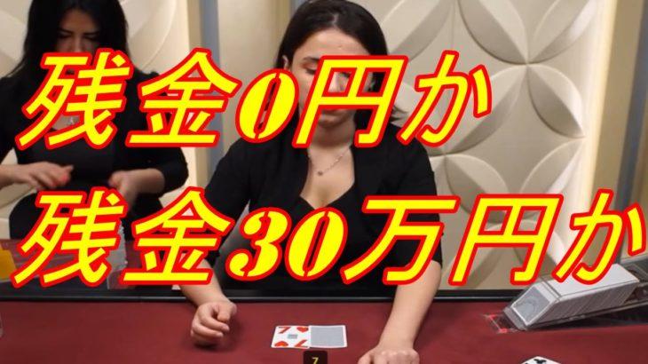【オンラインカジノ】30万円達成なるのか!!??ブラックジャックやるぞ!【無職借金1500万円】part18