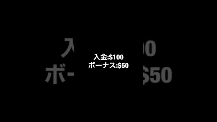 【2日目①】オンラインカジノで100万円稼ぐ