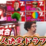 【第七試合!助っ人ドラフト】魚拓&塾長のスロもん#079【パチスロ】