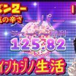 13日目 オンラインカジノ生活シーズン2【ベラジョンカジノ】