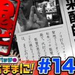 松本バッチの成すがままに!#146【ミリオンゴッド-神々の凱旋-】パチスロ