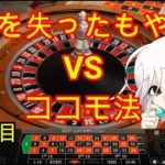 【16日目】100日後に軍資金を全賭けするもや氏【ベラジョンカジノ】運を取り戻せ!!