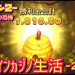 2日目 オンラインカジノ生活シーズン2【ベラジョンカジノ】