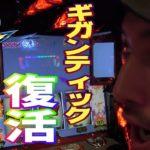 【復活】日本で2番目に面白いパチスロ番組が帰ってきた#9