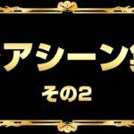 レアシーン集 その2 [BASHtv][パチスロ][スロット]