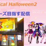 【パチスロ】マジカルハロウィン2でフリーズを目指す動画。4日目 前編【実機】