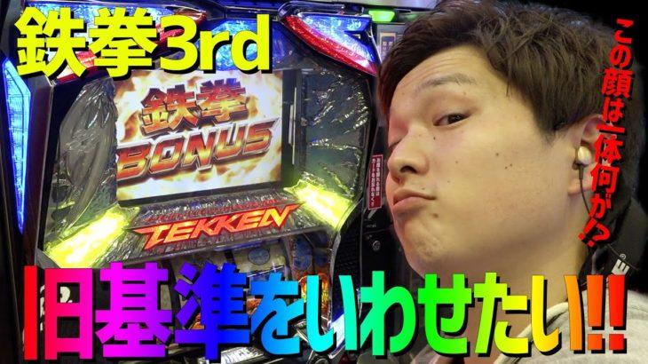 【旧基準を言わせたい!!】鉄拳3rdを拳で🤜🤛【sasukeのパチスロ卍奴#99】
