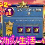 4日目 オンラインカジノ生活シーズン2【ベラジョンカジノ】