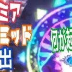 【パチスロ】吉宗極プレミア演出から大盤振舞/5号機