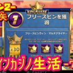 7日目 オンラインカジノ生活シーズン2【カジノエックス】
