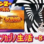 8日目 オンラインカジノ生活シーズン2【ワンダーカジノ】