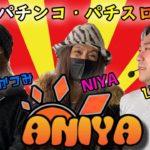新感覚パチンコ・パチスロアワー【ANIYA(アニーヤ)】①